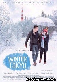 Winter in Tokyo (2016)