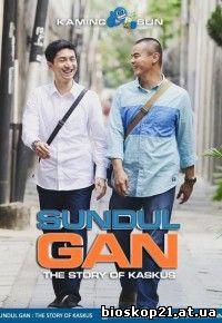 Sundul Gan: The Story of Kaskus (2016)