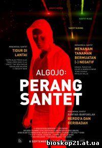 Algojo: Perang Santet (2016)