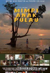 Mimpi Anak Pulau (2016)