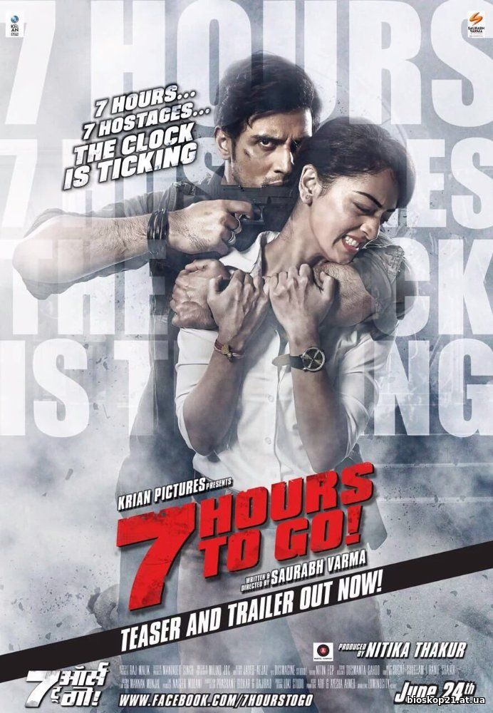 7 Hours to Go (2016)