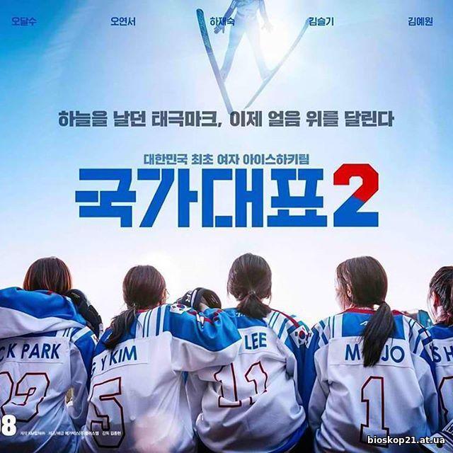Take Off 2 / Run-Off / 국가대표 2 ( 2016 )
