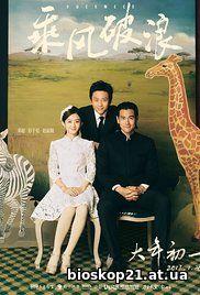 Duckweed (Cheng feng po lang) (2017)