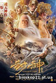 League of Gods / Feng Shen Bang (2016)