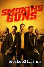 Smoking Guns (2017)