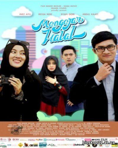 Mengejar Halal (2017)