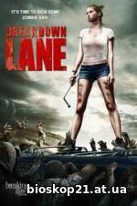 Breakdown Lane (2017)