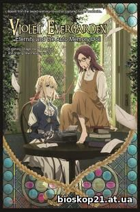 Violet Evergarden: Eternity and the Auto Memories Doll (2019)