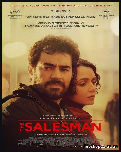The Salesman (2017)