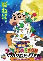 Crayon Shin-chan: Fast Asleep! Dreaming World Big Assault! (2016)